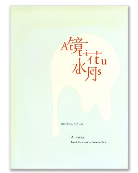 book_attitudes